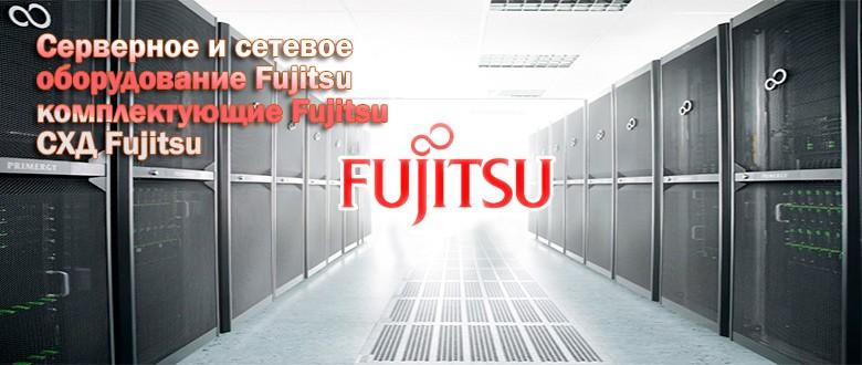 Сетевое и серверное оборудование Fujitsu и комплектующие