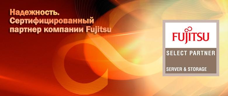 Надежность. Сертифицированный партнер компании Fujitsu
